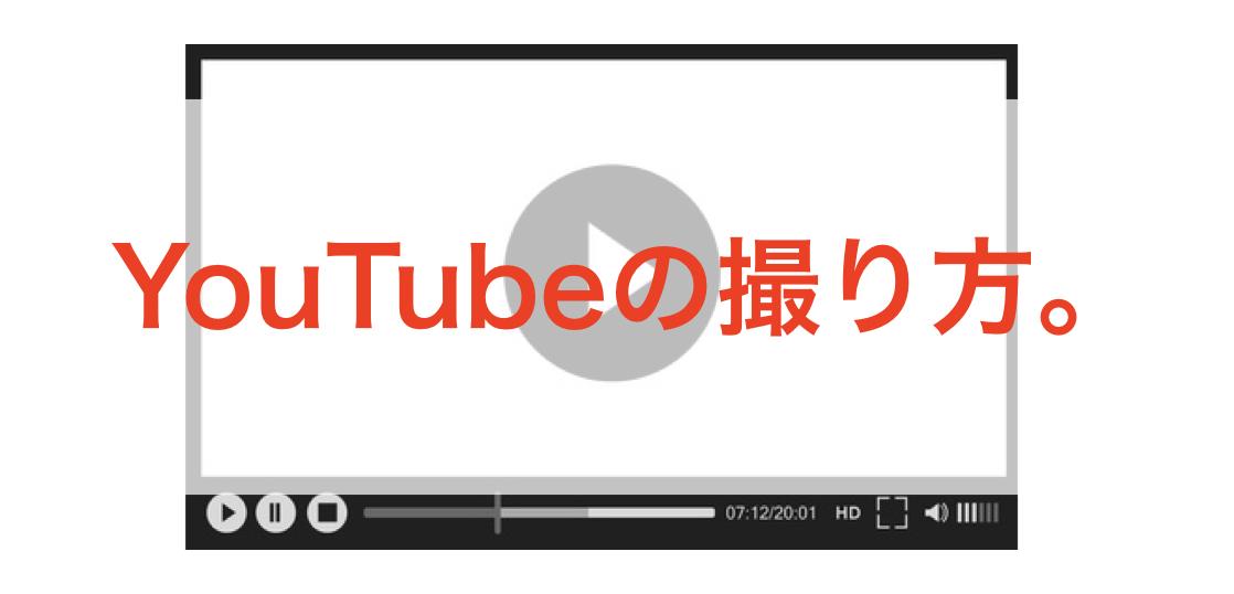 YouTube動画の作り方(情報発信)