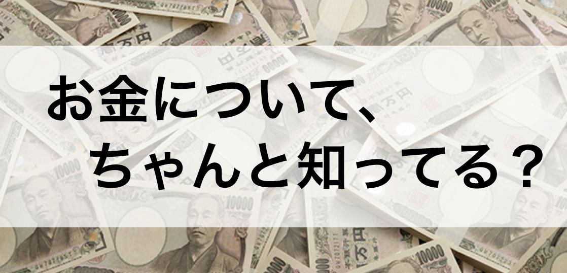 お金って何のことだか、ちゃんと知っていますか?