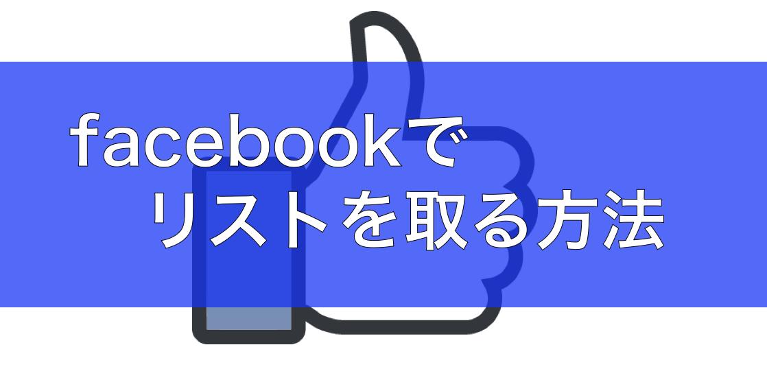 facebookからリストを取る意外な方法とは?