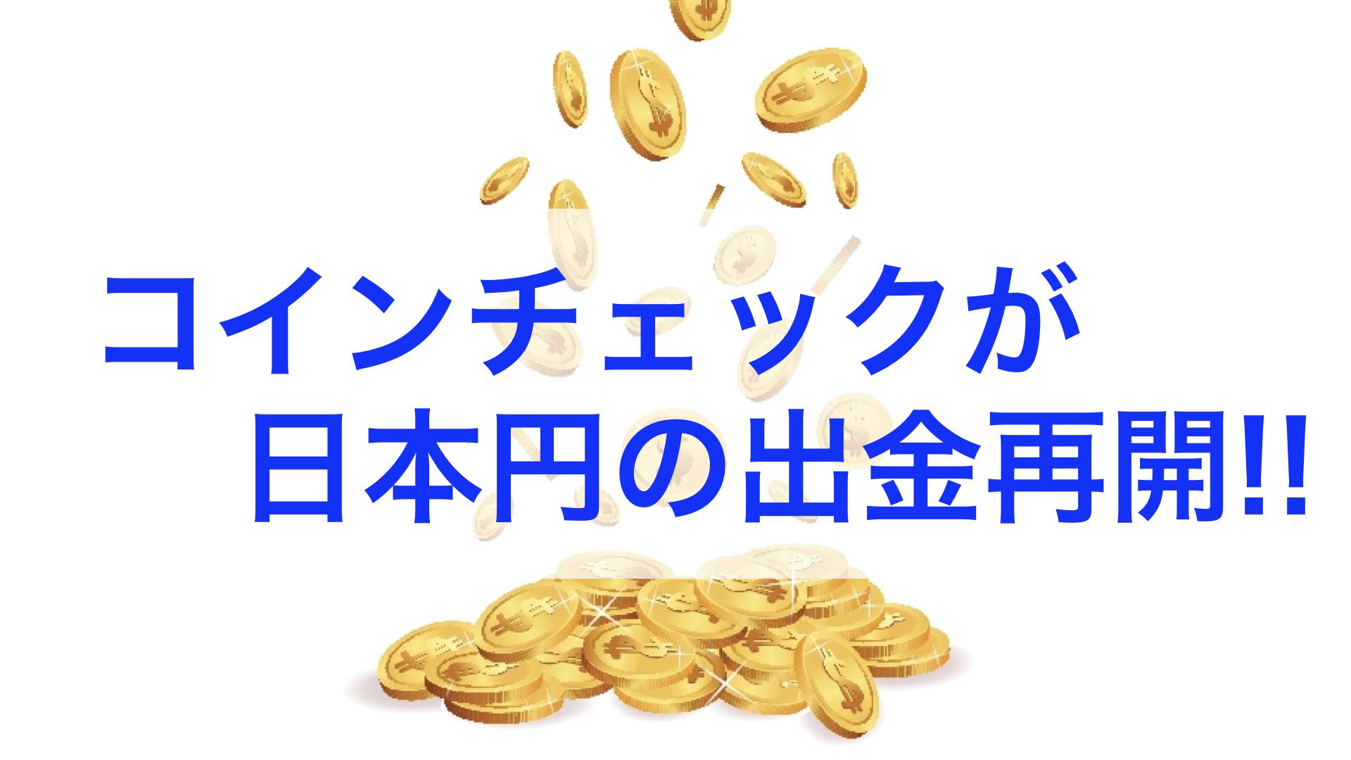 コインチェックが2月13日に日本円の出金を再開!!
