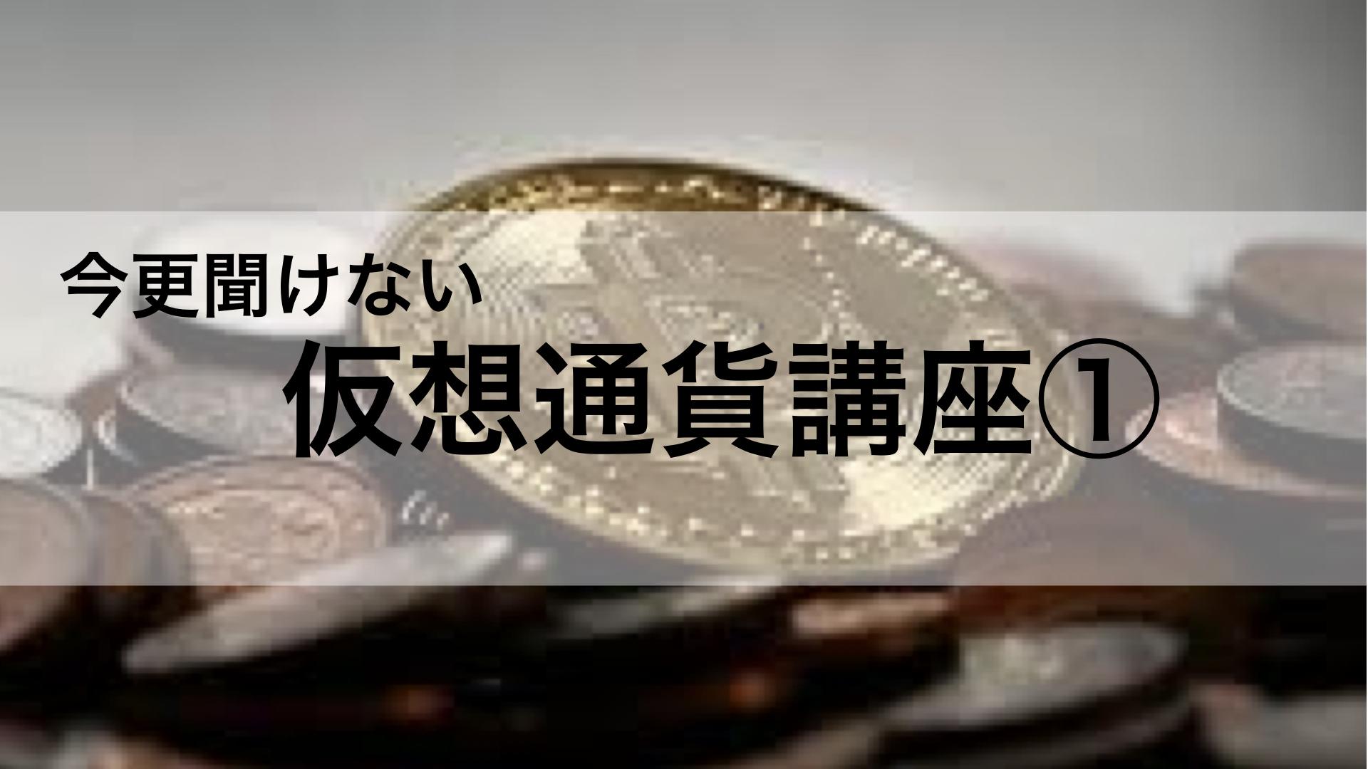 仮想通貨とは?今更聞けない仮想通貨について①