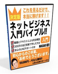 初心者卒業の教科書