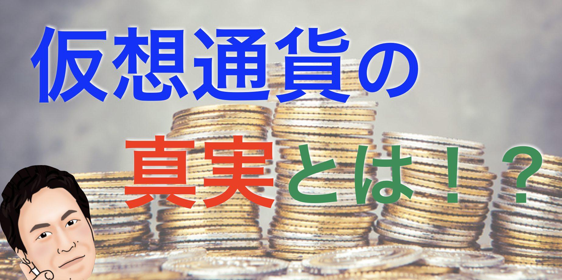 仮想通貨の真実