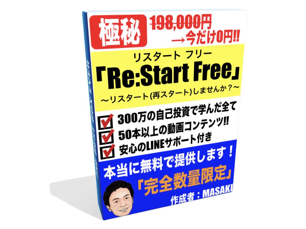 198,000円相当の教材が今だけ無料!!