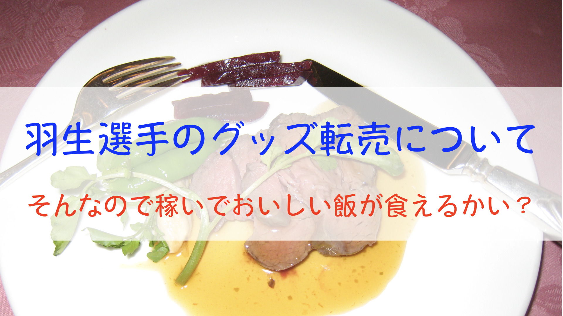 羽生選手のグッズ転売がヤバイ!!