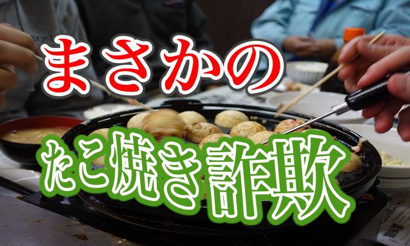 大阪で人気なたこ焼き屋で詐欺に遭った話!こんな奴にはなりたくない!